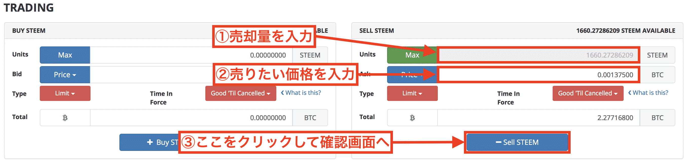 Bittrex(ビットトレックス)での買い方・売り方・購入方法10