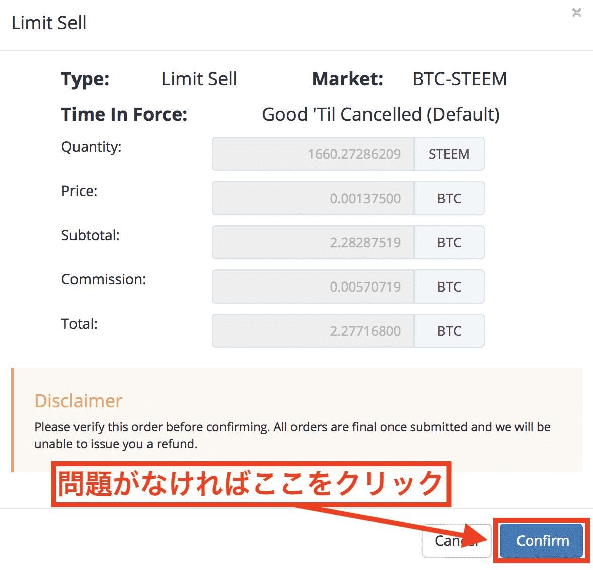 Bittrex(ビットトレックス)での買い方・売り方・購入方法11