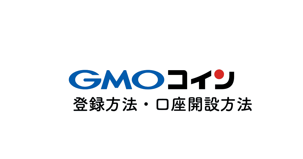GMOコインの登録方法・口座開設方法 仮想通貨取引所