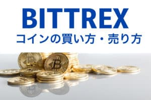 Bittrex(ビットトレックス)での買い方・売り方・購入方法