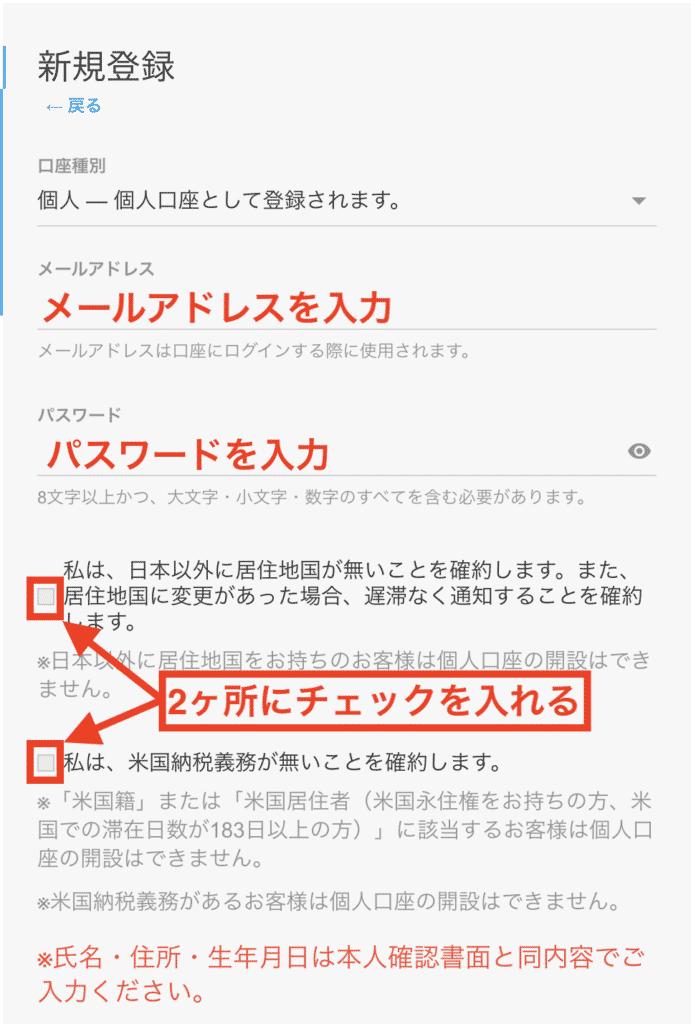 QUOINEX(コインエクスチェンジ)の登録方法・口座開設方法4