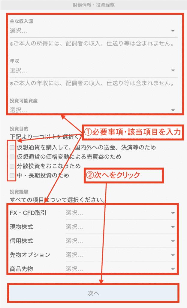 QUOINEX(コインエクスチェンジ)の登録方法・口座開設方法7