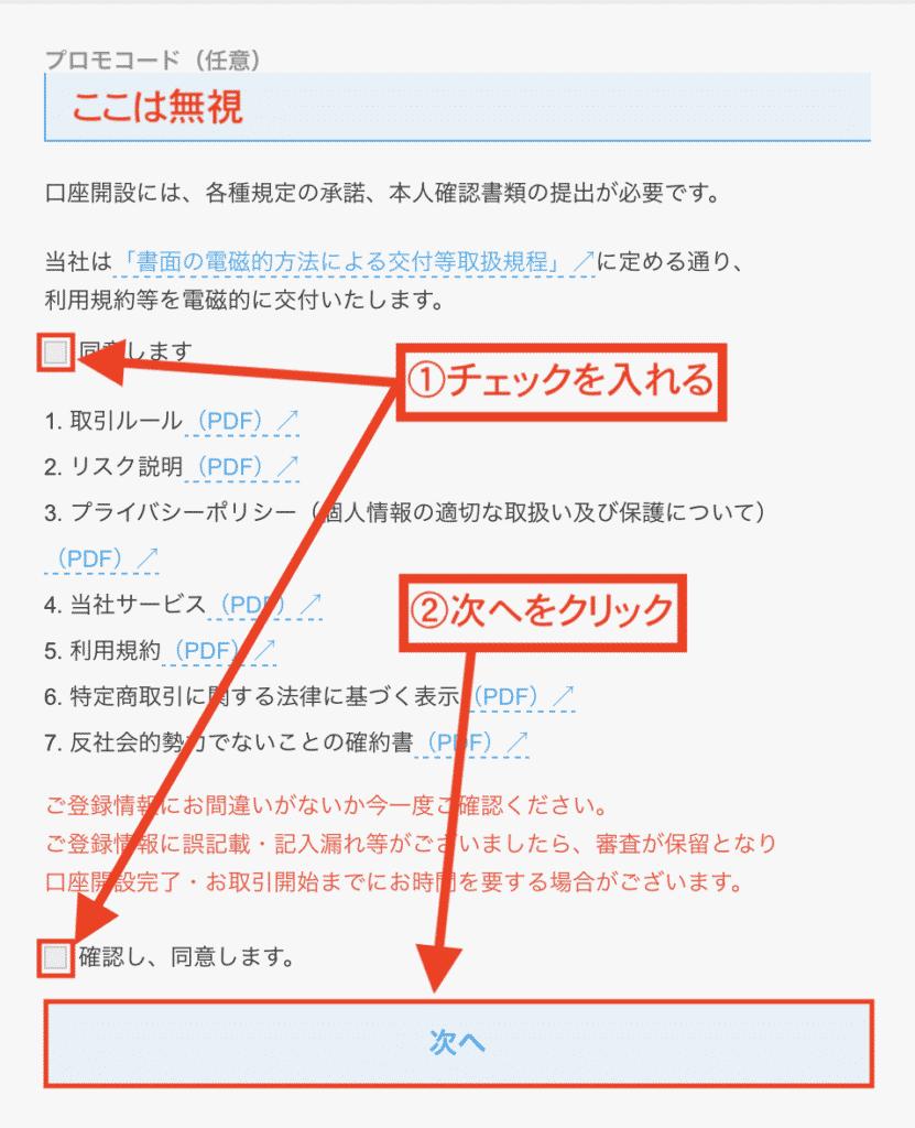 QUOINEX(コインエクスチェンジ)の登録方法・口座開設方法8