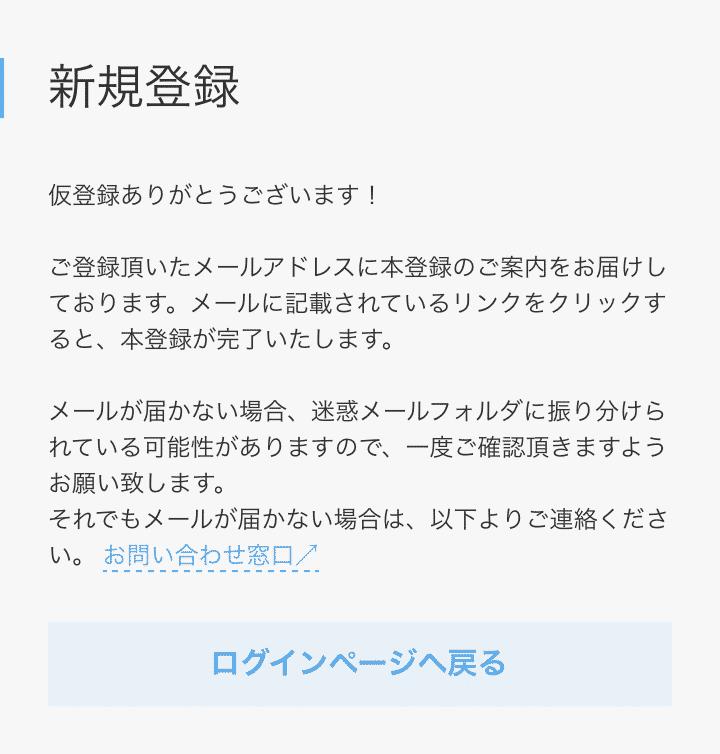 QUOINEX(コインエクスチェンジ)の登録方法・口座開設方法9