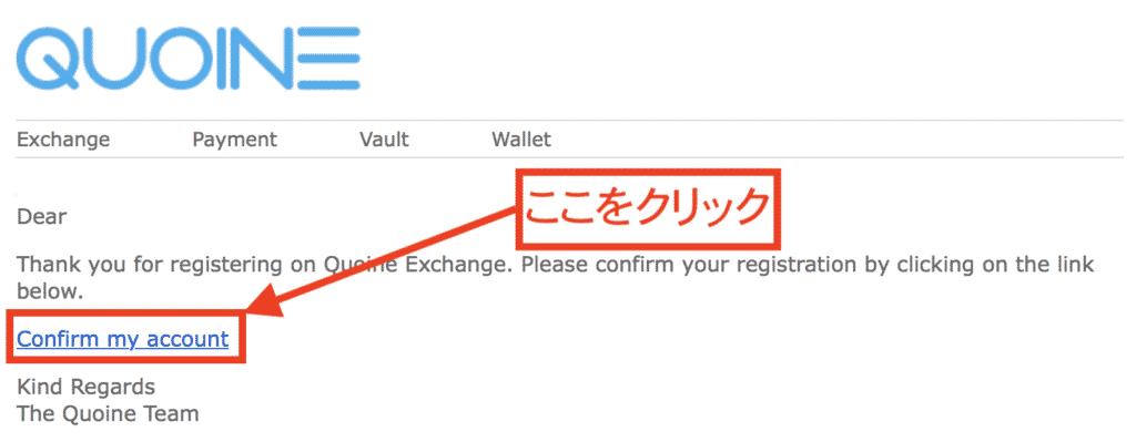 QUOINEX(コインエクスチェンジ)の登録方法・口座開設方法10
