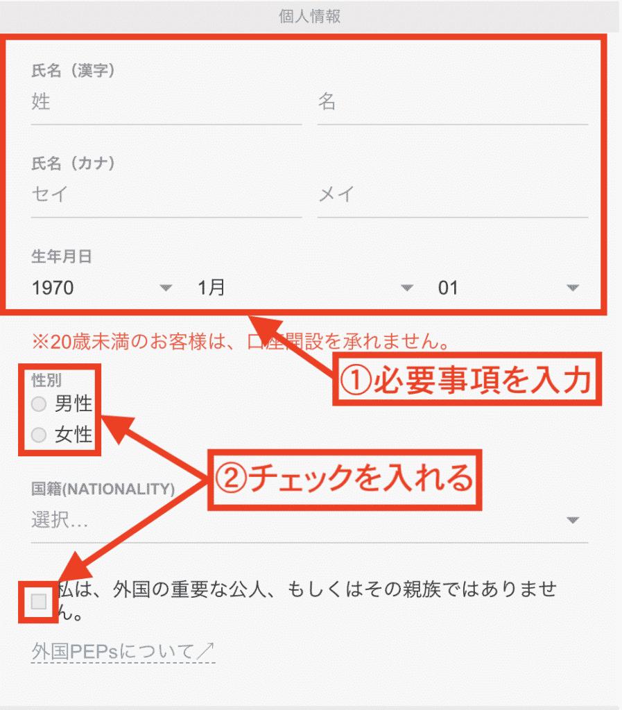 QUOINEX(コインエクスチェンジ)の登録方法・口座開設方法5