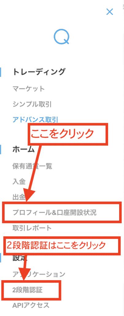QUOINEX(コインエクスチェンジ)の登録方法・口座開設方法12