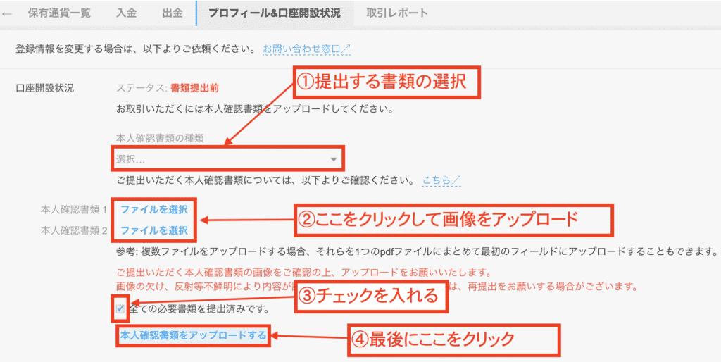 QUOINEX(コインエクスチェンジ)の登録方法・口座開設方法13