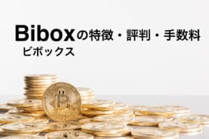 Bibox(ビボックス)の特徴・評判・手数料|仮想通貨取引所