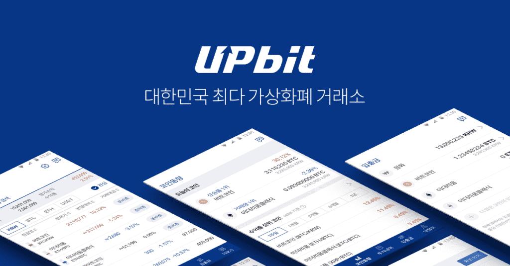 UPbit(アップビット)の特徴・評判・手数料|仮想通貨取引所