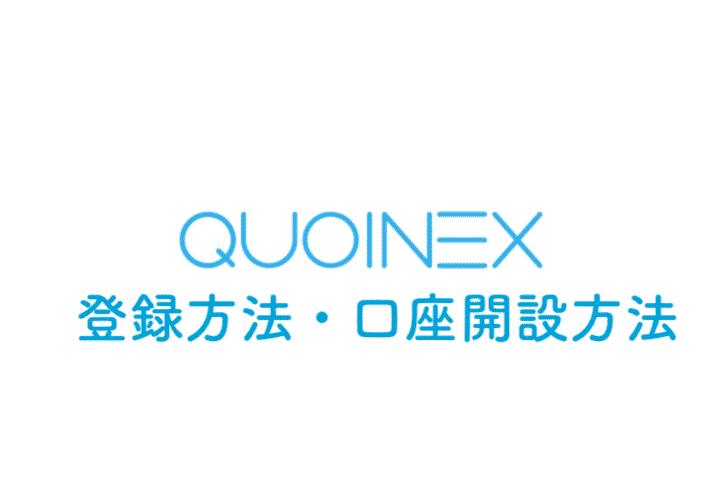QUOINEX(コインエクスチェンジ)の登録方法・口座開設方法