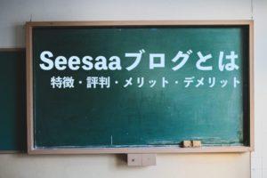Seesaa(シーサー)ブログとは|特徴・評判・メリット・デメリット