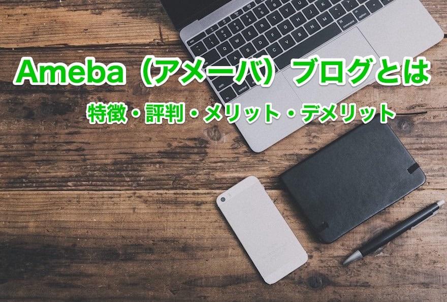 Ameba(アメーバ)ブログとは|特徴・評判・メリット・デメリット