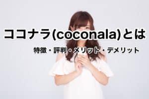 ココナラ(coconala)とは|特徴・評判・メリット・デメリット