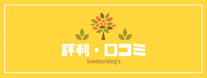 ライブドアブログ(livedoor Blog)とは|特徴・評判・メリット・デメリット7