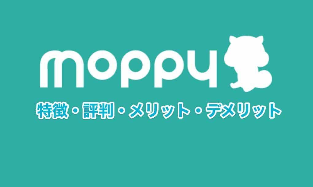モッピー(moppy)の評判・安全性|口コミ・危険性・アプリなどを評価