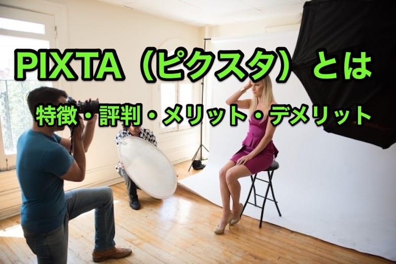 ピクスタ(PIXTA)とは|ストックフォトサービスの特徴・評判・メリット・デメリット