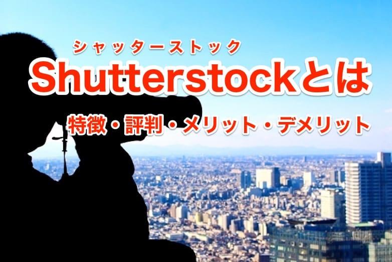 Shutterstock(シャッターストック)とは|サービスの特徴・評判・メリット・デメリット
