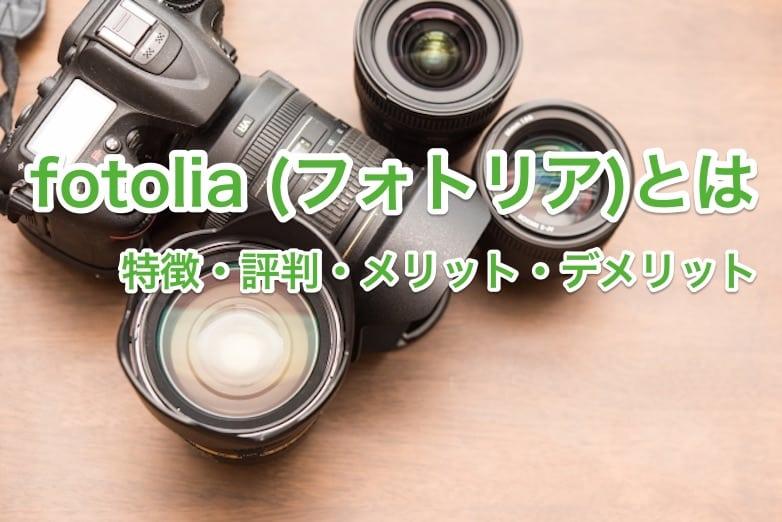 Fotolia(フォトリア)とは|サービスの特徴・評判・メリット・デメリット