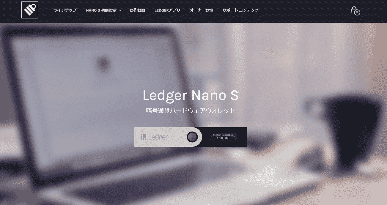 Ledger Nano S(レジャーナノ)とは|ハードウェアウォレットの特徴・評判・メリット・デメリット