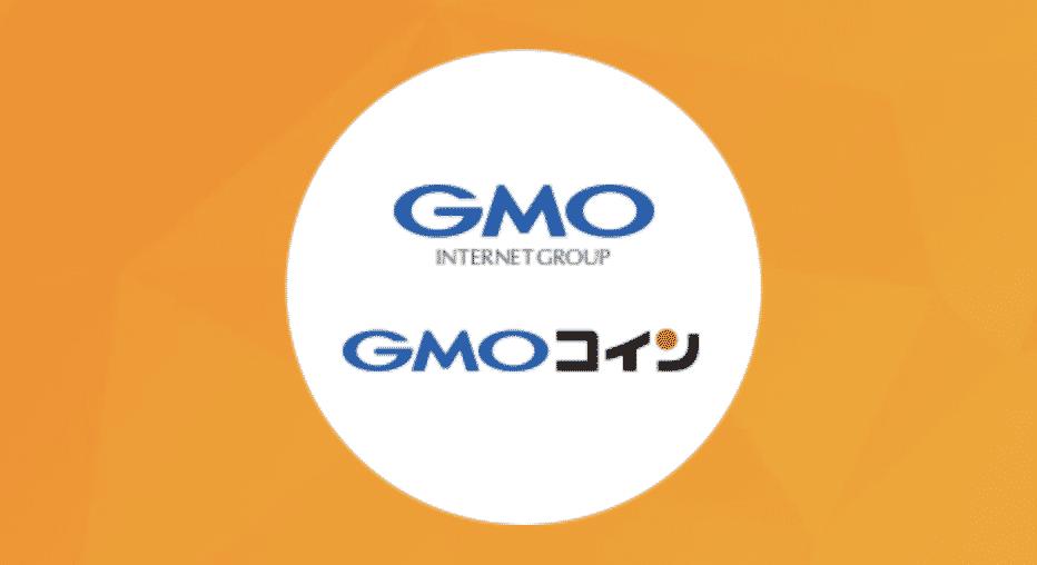 GMOコインの使い方|現物取引とFX取引の買い方・売り方