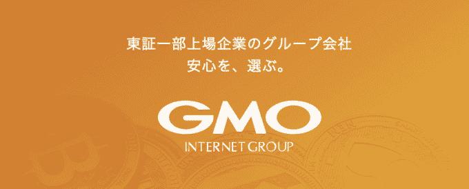 GMOコインの使い方|入金・出金・送金方法
