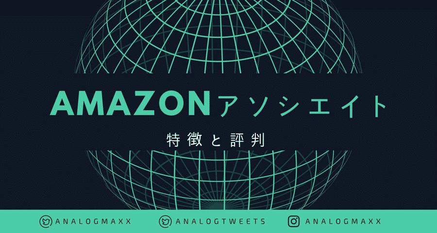 Amazon(アマゾン)アソシエイトとは|ASPの特徴と評判