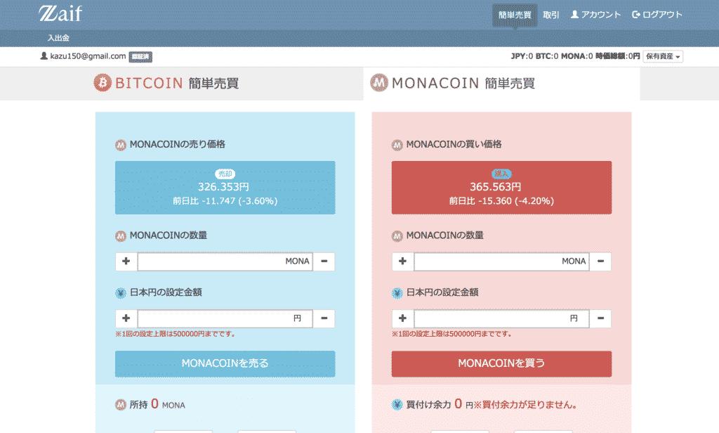 Monacoin(モナーコイン)の取り扱い取引所と購入方法(国内&海外)12