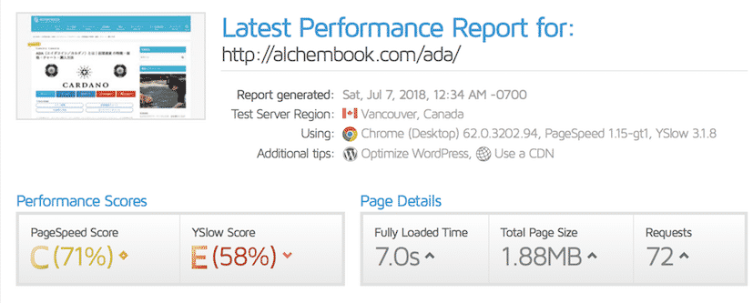 サイトの表示速度を上げよう-Storkを使いながら改善方法を徹底解説-22