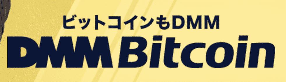 DMM Bitcoinの登録・口座開設方法