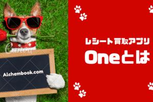【副業】レシート買取アプリ「One」とは|特徴・評判・メリット・デメリット