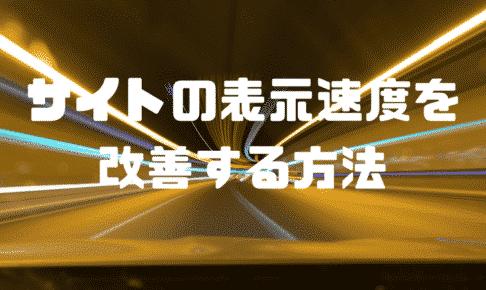 サイトの表示速度を上げよう-Storkを使いながら改善方法を徹底解説-