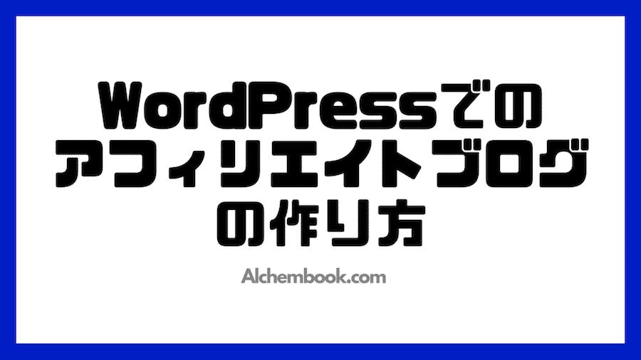 WordPressでのアフィリエイトブログの作り方を解説|初心者でも1時間でOK