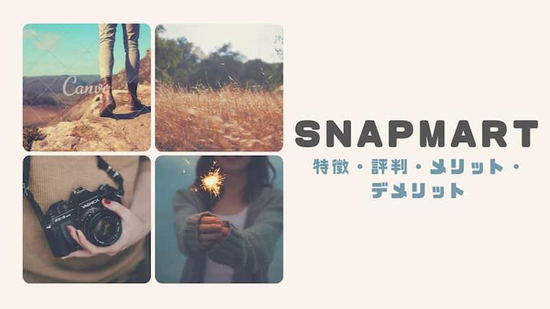【副業】写真販売アプリSnapmartとは|特徴・評判・メリット・デメリット