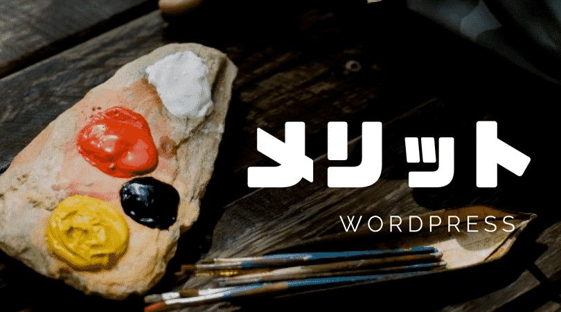 WordPress(ワードプレス)とは?アフィブログ向けのメリット・デメリットを初心者向けに解説4