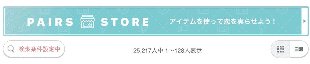 【管理人ブログ】マッチングアプリPairs(ペアーズ)に再登録しました2