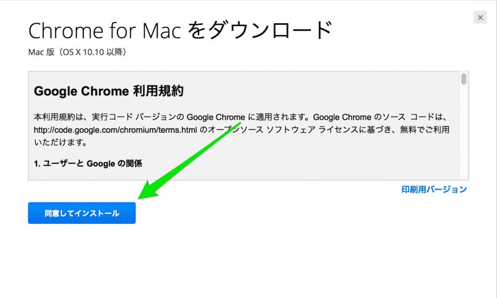 【アフィリエイトのやり方講座 実践編】ブラウザはGoogle Chromeを使おう5