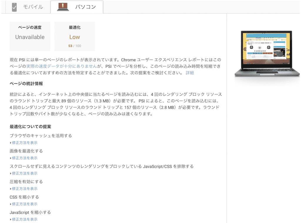 サイトの表示速度を上げよう-Storkを使いながら改善方法を徹底解説-4