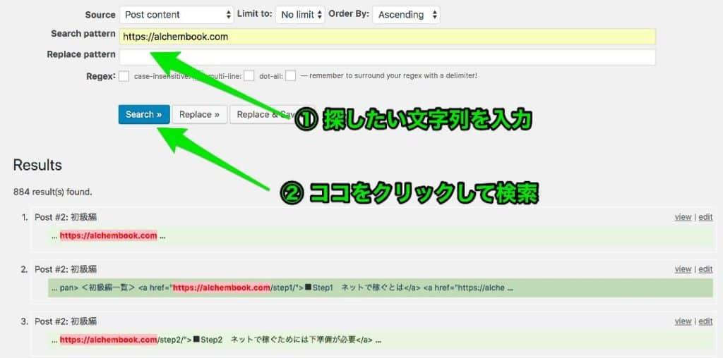 【アフィリエイトのやり方講座 実践編】ワードプレスプラグインSearch Regexで一括変換をしよう9