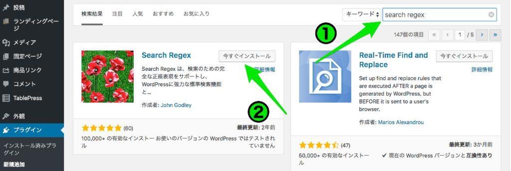 【アフィリエイトのやり方講座 実践編】ワードプレスプラグインSearch Regexで一括変換をしよう5
