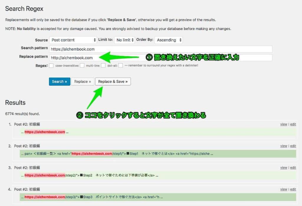 【アフィリエイトのやり方講座 実践編】ワードプレスプラグインSearch Regexで一括変換をしよう10
