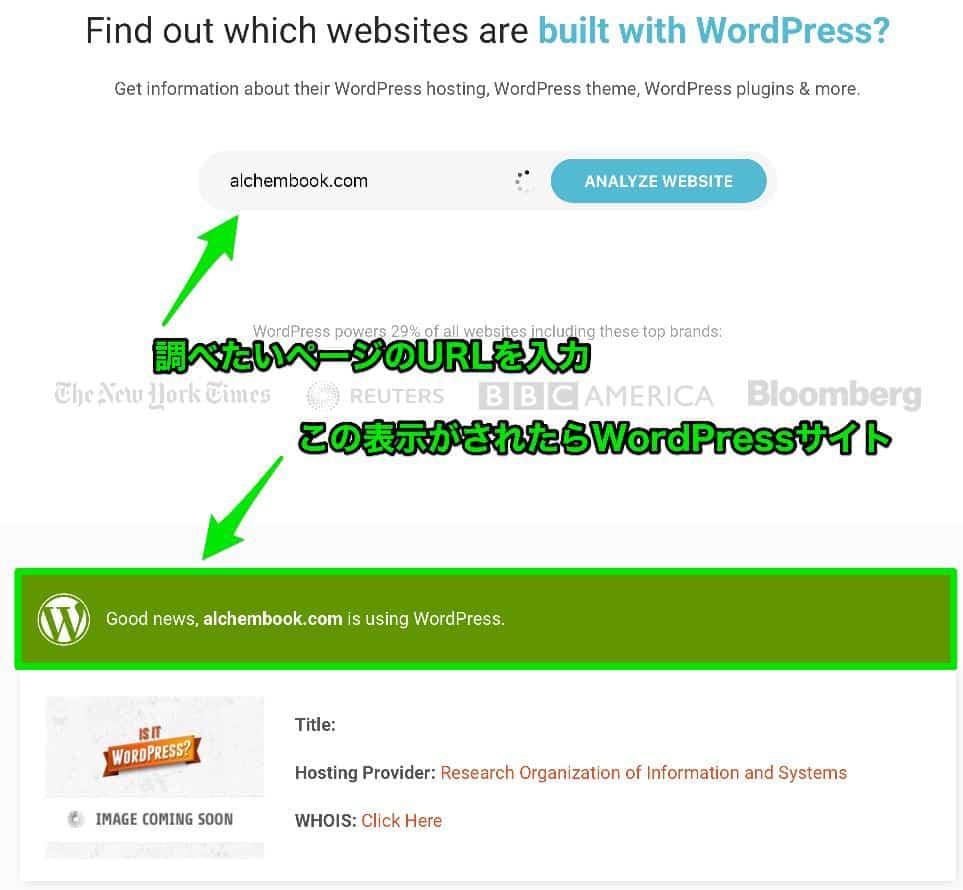 【アフィリエイトのやり方講座 実践編】気になるあのサイトがWordPressを使っているか確認する2つの方法3
