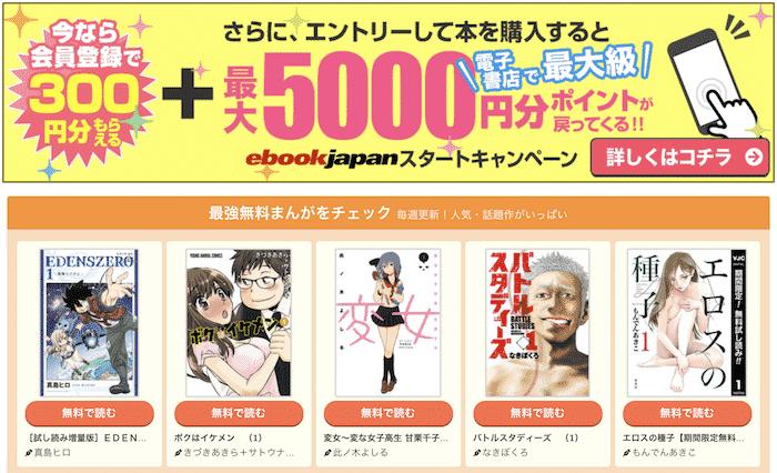 漫画村の代わりサイト9. eBookJapan(イーブックジャパン)