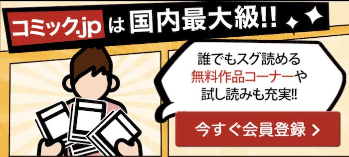 漫画村の代わりサイト15. コミック.jp