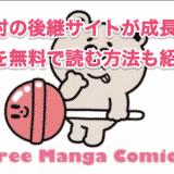 【お得技あり】新たな漫画村が急成長!第2の漫画村はすでに2,000万アクセスへ【漫画タウンの後継・代わり】