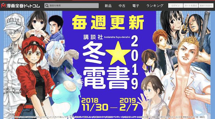 漫画村の代わりサイト14. マンガ全巻.com