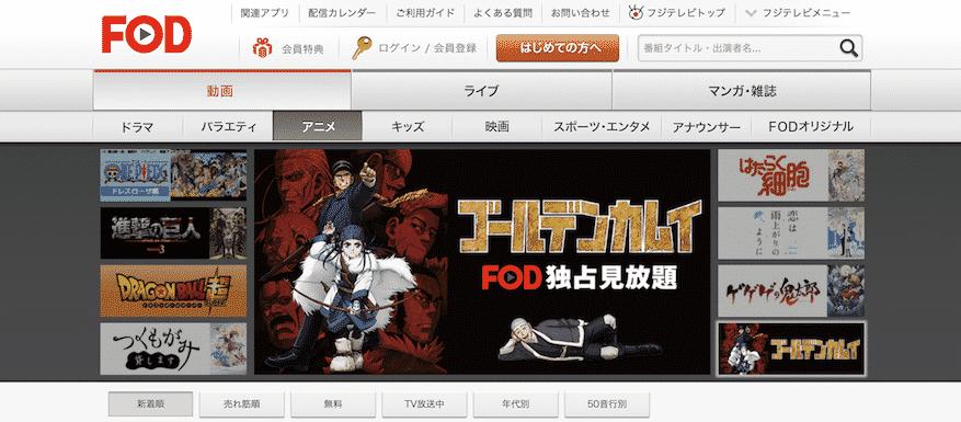 無料でドラマやアニメ、映画を見れるサイト4:FODプレミアム