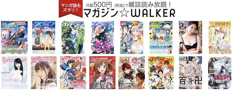 漫画村の代わり候補マガジン☆WALKER|マンガ誌や声優誌など80誌以上が読み放題