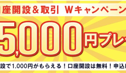 【お金が欲しい方必見!】DMM Bitcoinが最大5,000円プレゼントのキャンペーン開始【9月に口座開設&取引】