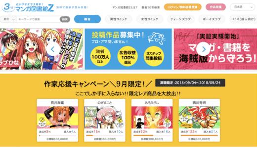 【合法漫画村】マンガ図書館Zは漫画村の後継者?漫画ビレッジとの違いは?漫画村の代わりに漫画を無料で読めるの?